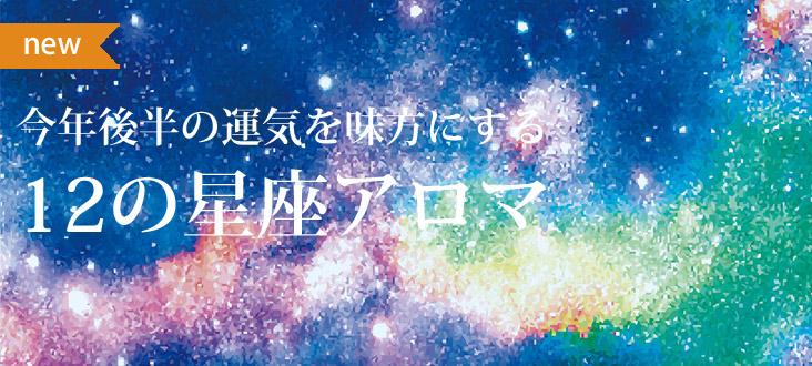 星占いアロマ