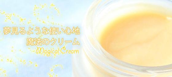 魔法のクリームセット