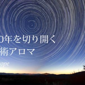 占星術アロマ2020