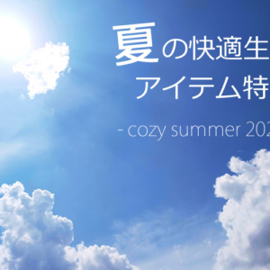 夏の快適生活アイテム
