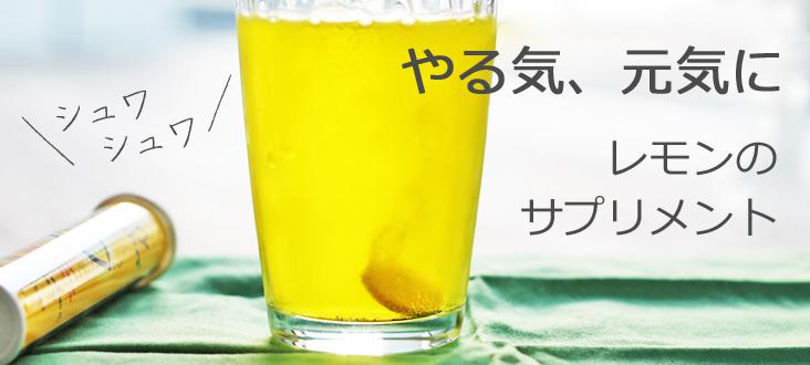 ヘアリーレモン