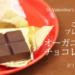 オーガニックチョコレートプレゼント